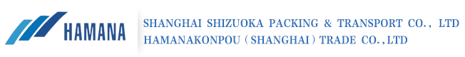 SHANGHAI SHIZUOKA PACKING & TRANSPORT CO., LTD